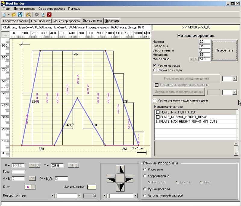 Программа для расчета металлочерепицы на крышу
