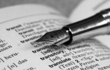 технический перевод текста